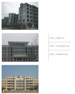 河南周口三个地产项目