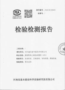 郑州鑫昌盛聚苯板检测报告